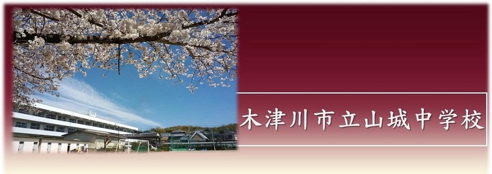 加賀屋 中学校 ホームページ